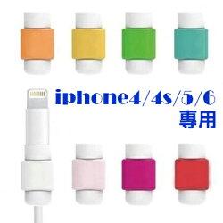 【省錢博士】iphone6s 線套專用 / 資料線保護套 / 蘋果充電線保護套 / 兩個一組隨機出色