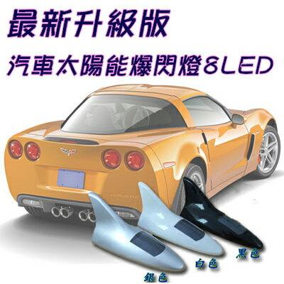 <br/><br/> 【省錢博士】汽車太陽能爆閃 / 鯊魚鰭 / 防追尾警示燈 / 8LED<br/><br/>