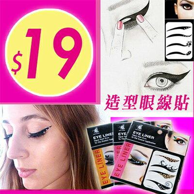 【省錢博士】造型眼線眼線貼防暈染 / 環保水轉印眼部貼紙 / 四對裝