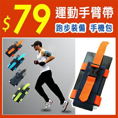 戶外運動手臂帶 跑步裝備 手機臂帶【省錢博士】 79元