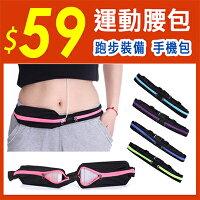 【省錢博士】運動腰包 / 手機腰包 / 跑步必備 / 防水防盜包 0
