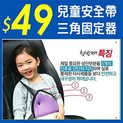 【省錢博士】兒童安全帶三角固定器 / 安全帶調節器 / 帶護套 / 不挑色