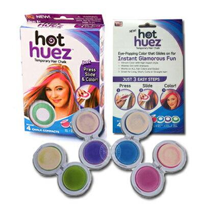 【省錢博士】歐美熱銷染髮工具 / 彩色一次性染髮粉餅4色