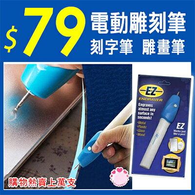 【省錢博士】ENGRAVER電動雕刻筆 / 電動刻字筆 / 電動雕畫筆  79元