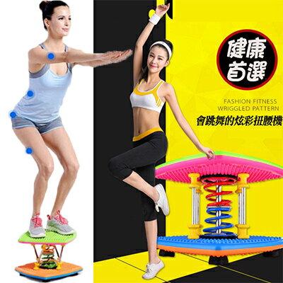 【省錢博士】雙彈簧減肥塑身扭腰機 / 跳舞機 / 家用運動踏步機 / 健身扭扭樂 / 扭腰盤 690元