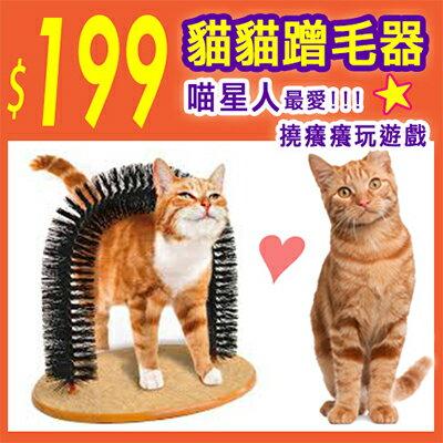 ~省錢博士~Purrfect ARCH 貓抓癢貓玩具  貓刷蹭毛  單入請宅配