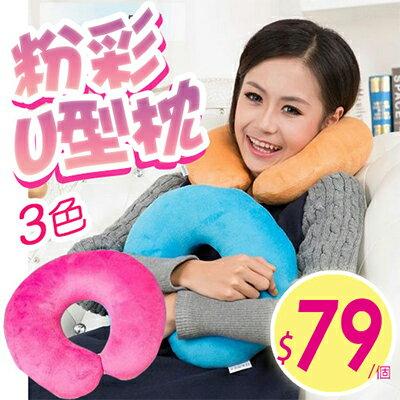 【省錢博士】粉彩U型枕 / 行車用枕 / 午睡護頸椎枕頭 隨機 79元