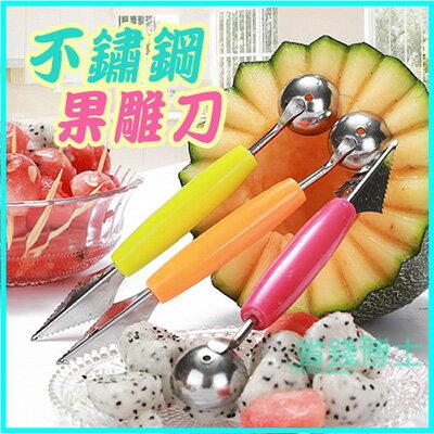 【省錢博士】不鏽鋼果雕刀 / 花樣水果切刀 / 水果拼盤 / 挖球刀 / 隨機色