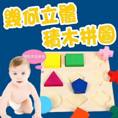 【省錢博士】兒童益智木製玩具 / 立體形狀積木拼圖 / 幾何拼圖