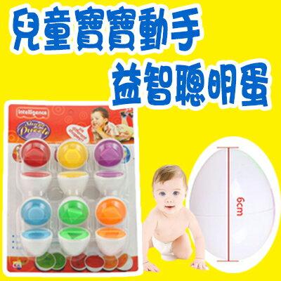 【省錢博士】 益智趣味玩具/  兒童寶寶益智聰明蛋6入裝 - 限時優惠好康折扣
