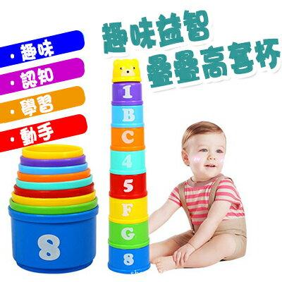【省錢博士】益智玩具 / 嬰兒早教益智疊疊樂套杯 - 限時優惠好康折扣