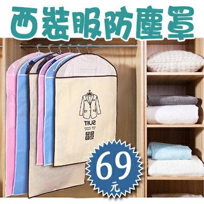 【省錢博士】收納-西裝服防塵罩 / 折疊衣服防塵袋 / 防塵套收納袋 / 隨機出貨 69元