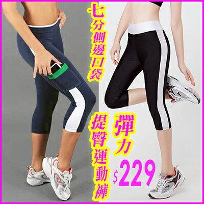 【省錢博士】時尚健身運動褲 / 女七分側邊口袋彈力提臀運動褲