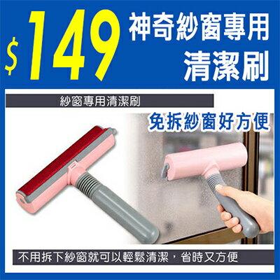 【省錢博士】神奇紗窗專用清潔刷  /  玻璃刮  /  清潔刷子 149元 - 限時優惠好康折扣