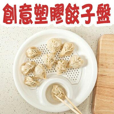 【省錢博士】創意塑膠餃子盤 / 帶醋碟水餃盤子 / 廚房瀝水雙層盤  39元