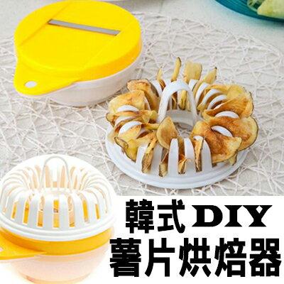 【省錢博士】韓版微波爐烤薯片器 / DIY烘培美味考薯片器 / 三件套  99元