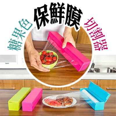 【省錢博士】廚房用具 / 簡約糖果色保鮮膜切割器 / 切割盒 / 隨機出貨