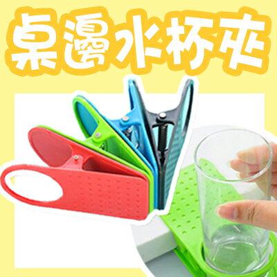 【省錢博士】韓式創意桌邊水杯夾 / 立起水杯 / 隨機出貨不挑色