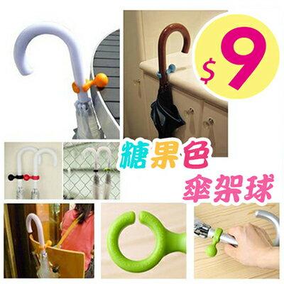 【省錢博士】 糖果色傘架球 / 創意掛件方便存放雨傘掛鉤 / 懸掛傘架子 9元