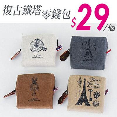 【省錢博士】復古鐵塔零錢包 巴黎鐵塔帆布系列 29元