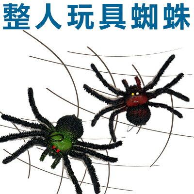 創意玩具-整人玩具橡膠蜘蛛搞怪玩具 隨機出貨不挑款【省錢博士】 39元 - 限時優惠好康折扣