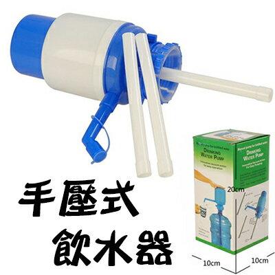 【省錢博士】手壓飲水機 / 桶裝水手壓式飲水器