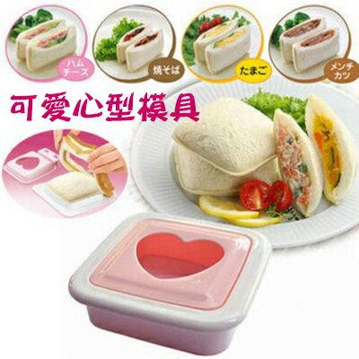 【省錢博士】廚房DIY工具 / 心形三明治模具 /   口袋愛心麵包機  39元