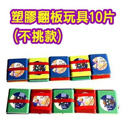 【省錢博士】童玩塑膠翻板玩具10片 / 魔術板 / 巧巧板 / 不挑款