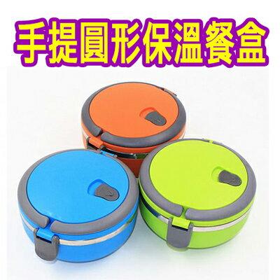 【省錢博士】不鏽鋼手提圓形保溫餐盒單層 / 野餐飯盒 / 便當盒