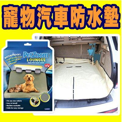 【省錢博士】petzoom loungee 汽車後座寵物坐墊 / 防水寵物 / 車載狗墊 / 多功能狗毯