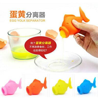 【省錢博士】創意生活廚房 / 消金魚造型 / 雞蛋分離器 / 蛋黃分離器 / 隨機出貨  39元
