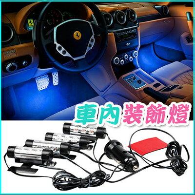 汽車室內腳底LED氛圍燈 /  改裝燈車內裝飾燈 (隨機色) 229元 - 限時優惠好康折扣