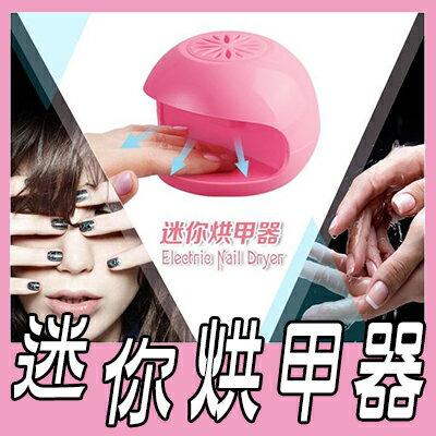 【省錢博士】迷你按壓感應式指甲烘乾器 / 指甲彩繪 / 顏色隨機出貨
