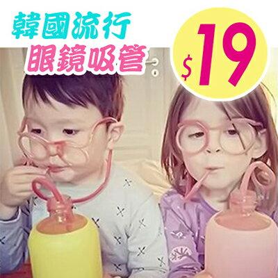 【省錢博士】韓國流行眼鏡吸管 / 卡通瘋狂吸管 / 創意趣味搞怪 / 派對遊戲吸管 19元