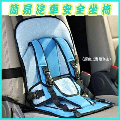 【省錢博士】簡易汽車安全坐椅 / 兒童汽車座椅