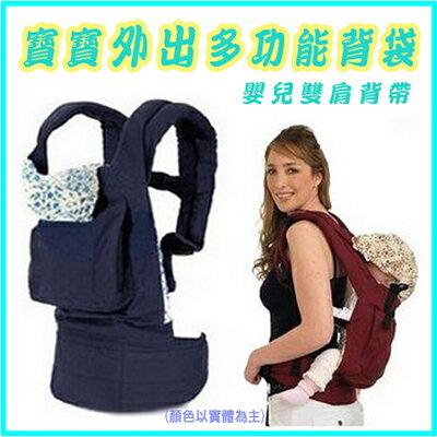 寶寶外出多功能背袋 / 嬰兒雙肩背帶 399元