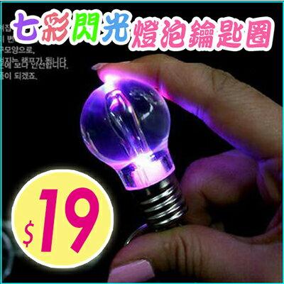 【省錢博士】 七彩閃光燈泡鑰匙圈 / 炫彩LED燈炮鑰匙圈