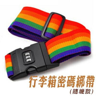 【省錢博士】行李箱綁箱帶 / 帶密碼鎖捆箱帶