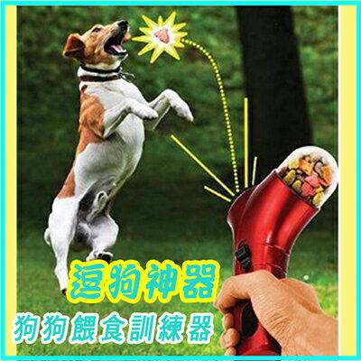 【省錢博士】PET TREAT LAUNCHER逗狗神器 / 餵食訓練器 / 隨機色