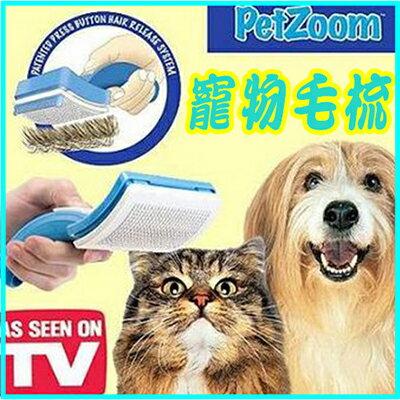 【省錢博士】PetZoom 寵物毛梳 - 限時優惠好康折扣