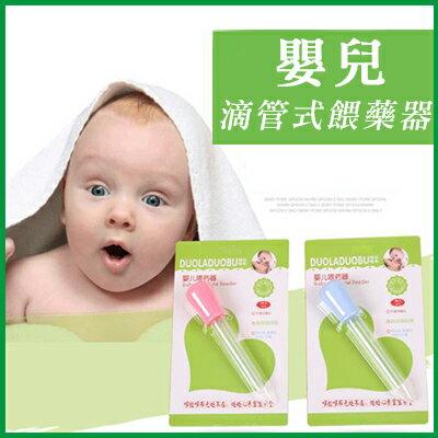 嬰兒寶寶滴管式餵藥器 隨機色