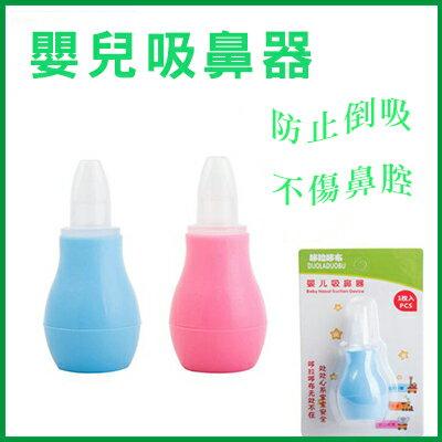 【省錢博士】嬰兒用品吸鼻涕器 / 鼻涕清潔器 /  隨機色