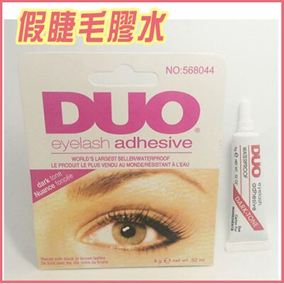 【省錢博士】DUO假睫毛膠水 / 雙眼皮美目 / 多功能膠水易卸妝