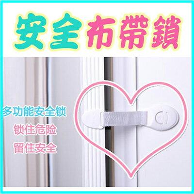 安全布帶鎖 / 兒童安全鎖 冰箱鎖櫃門鎖馬桶鎖抽屜鎖