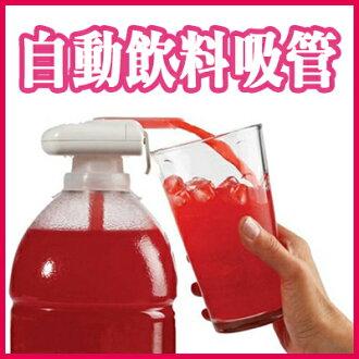 自動飲料吸管 (單入)