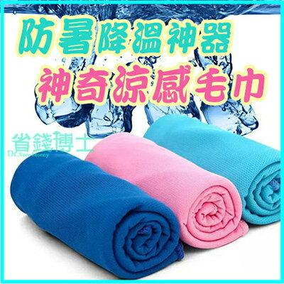【省錢博士】神奇涼感毛巾 /  防暑降溫神器 /  吸汗速乾冰涼巾 / 隨機色)