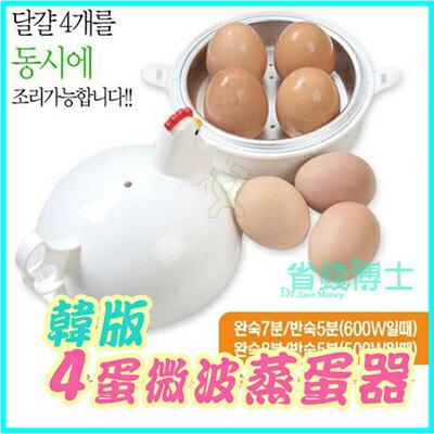 韓版雞形微波蒸蛋器4蛋煮蛋器 / 可蒸饅頭麵包水餃 微波爐專用 - 限時優惠好康折扣