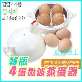 韓版雞形微波蒸蛋器4蛋煮蛋器 / 可蒸饅頭麵包水餃 微波爐專用