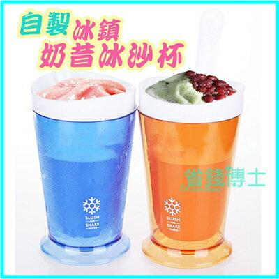 【省錢博士】自製冰鎮奶昔冰沙杯 / 創意無需插電冰沙杯 - 限時優惠好康折扣
