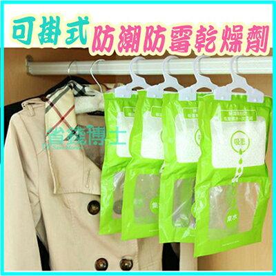 【省錢博士】可掛式衣櫃乾燥劑 / 房間防潮防霉除濕包 / 隨機色 /  單入